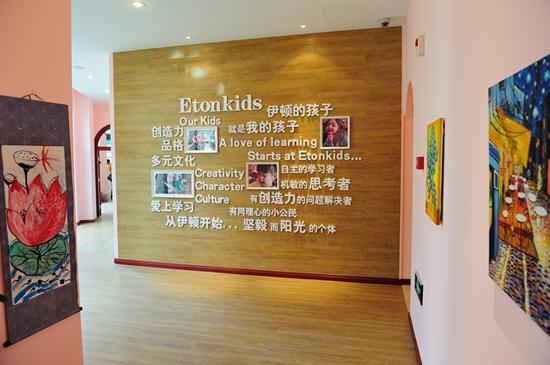 伊顿国际双语幼儿园—大连东方圣克拉校园盛大开园