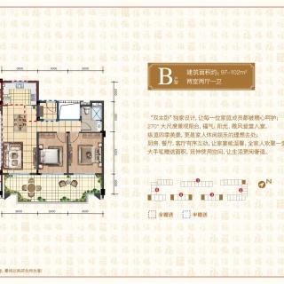 B户型-两室两厅一卫