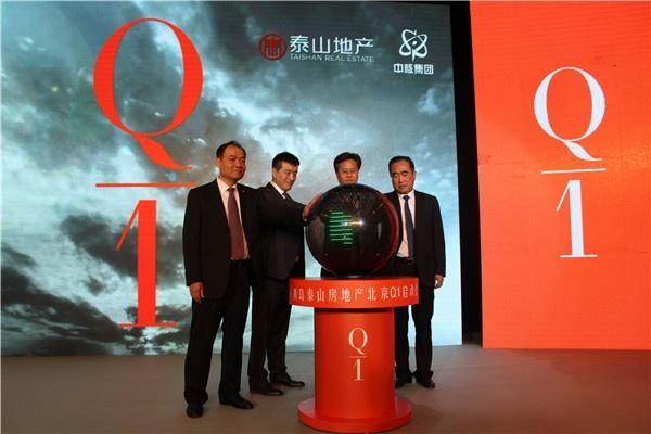 青岛泰山房地产开发有限公司董事长刘煜以及核工业各兄弟单位的领导