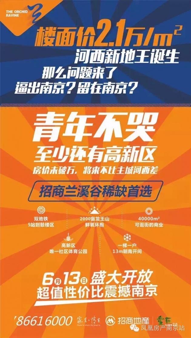 正荣润江城 正荣南京公司总经理万延军:看各家的飞机稿都比较水,来点