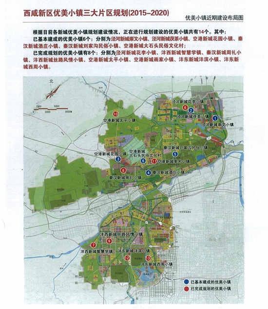 镇域城市设计平面图