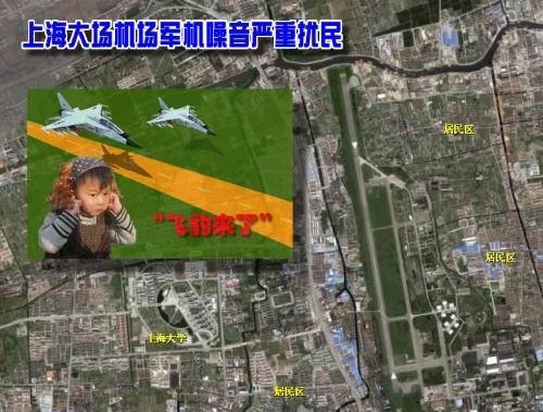上海大场机场为上海四大军用机场之
