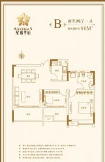 高层B户型90平2室2厅1卫1厨