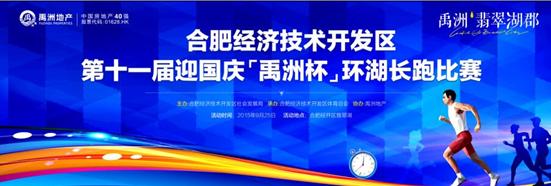 """第十一届迎国庆""""禹洲杯""""环湖长跑比赛9月25日开跑"""