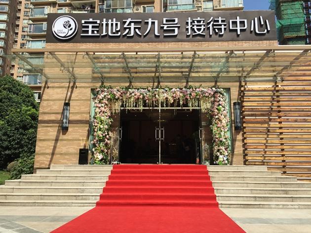 先说说该楼盘的地段优势:东外滩作为外滩第一站,是上海市重点开发黄浦江4+1地区中的部分。未来的东外滩将规划有生态休闲区、高尚居住区、国际商贸区三大功能区。 环境优势:超15万方宝地广场,与宝地东花园共同联袂合铸上海中心30万平米生活综合体,成为宝地东九号得天独厚的高品质配套商业。依托世界500强企业宝钢集团的雄厚实力,汇迪卡侬、舒适堡、小南国、星巴克、WAGAS、屈臣氏等品牌商家,尊享中心生活。学校:博申国际幼稚园、上海市东幼儿园、打虎山路第一小学、昆明学校小学部、杨浦小学、杨浦高级中学;医疗:第