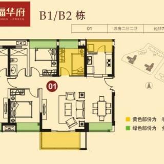 B1/B2-01户型