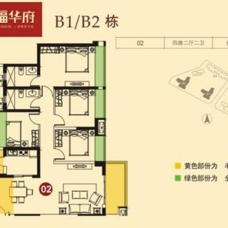 B1/B2-02户型
