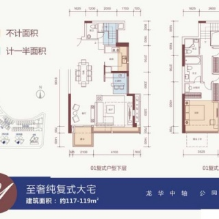 117-119平复式4房
