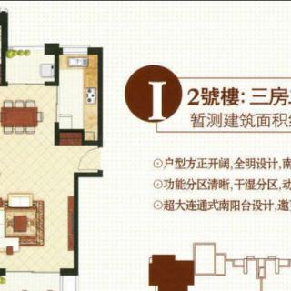 2号楼I户型图