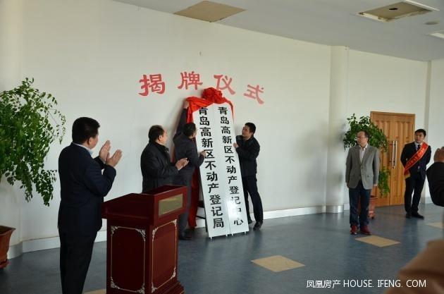 新闻 城市  4日,青岛高新区不动产登记局,青岛高新区不动产登记中心在