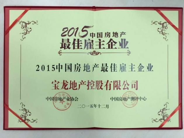 """宝龙地产荣膺""""2015中国房地产最佳雇主企业"""""""