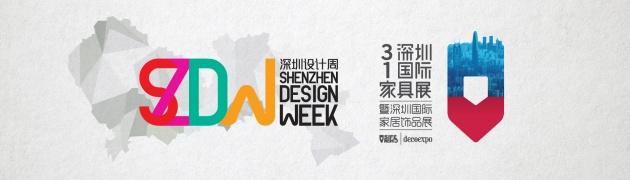 2016深圳设计周,透视多彩设计生活