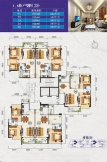 1、6栋户型平面图
