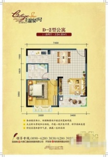 二期D-2型公寓