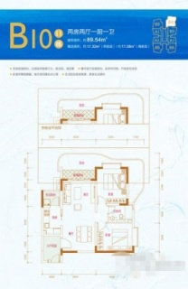 公寓户型11#B10