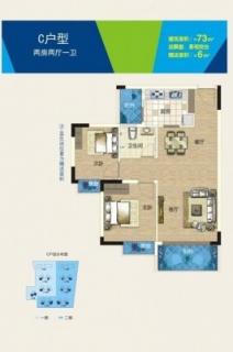C户型 73㎡,两房+双阳台