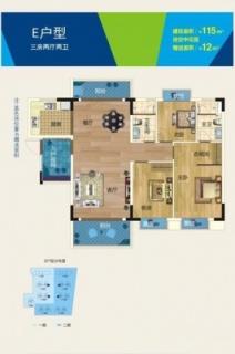 E户型 115㎡,三房+双阳台