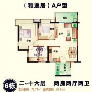 6#楼A户型