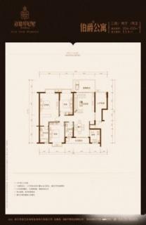 伯爵公寓户型图