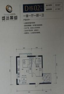 D栋02户型图