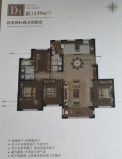 139㎡D1四房两厅两卫双阳台