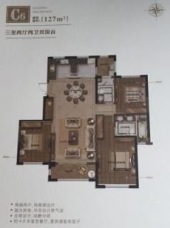 127㎡C6三房两厅两卫双阳台