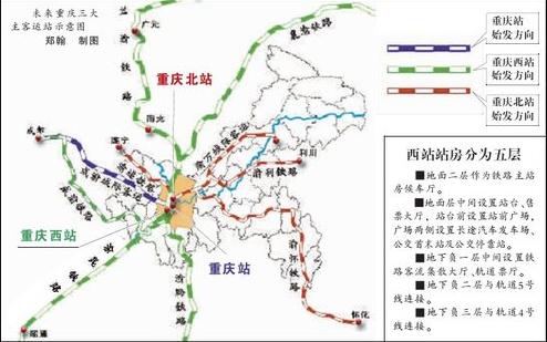 重庆西站 三大轨道站点环抱 助力城市升级