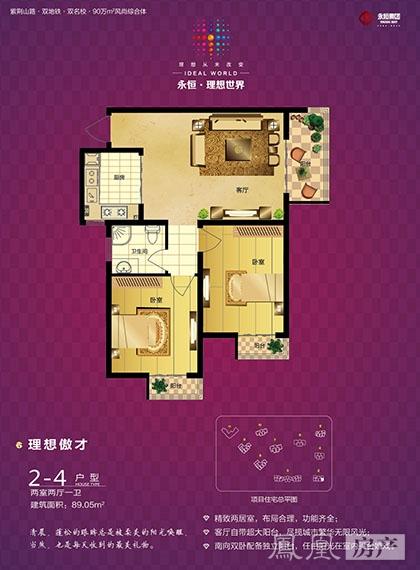 理想家居设计平面图