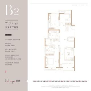 3室2厅2卫 B2户型