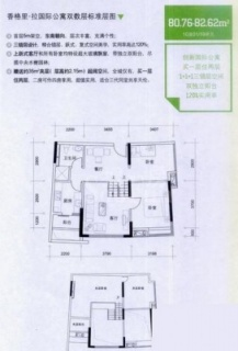 广园东东方名都五室户型图