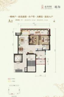 公寓A2户型