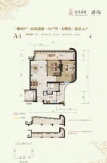 公寓A3户型