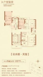 6#天玺5室2厅2卫