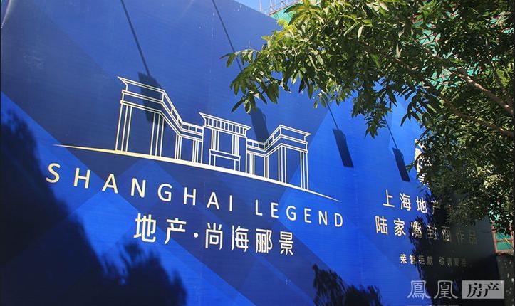 地产尚海郦景楼盘环境 - 凤凰房产上海
