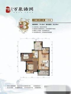 5号楼B户型