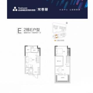 2#E户型