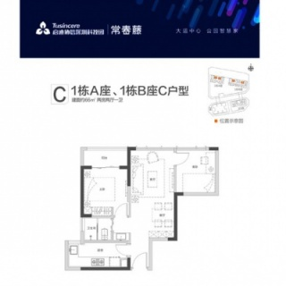 1#C户型