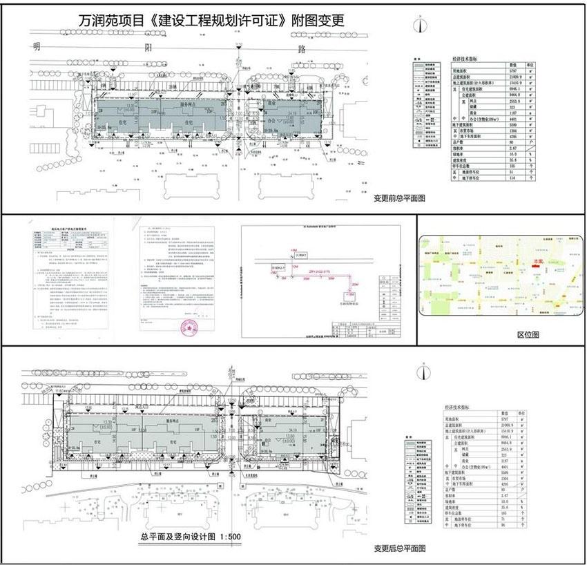 凤凰房产青岛查阅公告获悉,该项目为万润苑项目(1#、2#楼及地下建筑),由青岛市大北曲后万润房地产开发有限公司建设,位置在城阳区明阳路南侧、春城路东。据介绍,该公司于2014年9月29日取得建设工程规划许可证,在后续办理消防、人防、电力等部门意见时,各部门因专业要求对项目作出修改意见,特申请规划变更。 据公告显示,此次变更主要涉及4方面:为满足消防部门的要求,将地下一层农贸市场顶板标高抬高一米,部分一层网点室内标高抬高一米。为满足电力部门的要求,在项目1#楼西北侧设置环网柜,东南侧设置一处箱式变压器。据