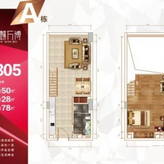 A栋3层305户型