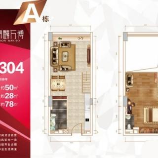 A栋3层304户型