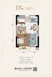 五期2号楼海景公寓D1户型