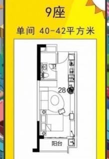 9座公寓单间40-42㎡