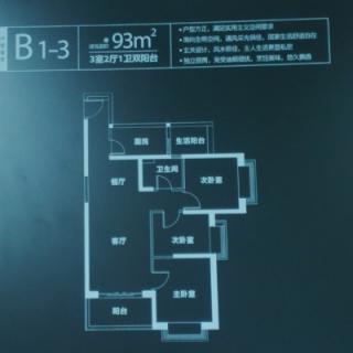 B1-3户型