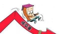 成交量继承下跌 据住在杭州网数据统计万达娱乐平台官网