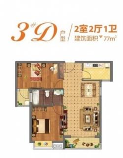 3#D户型
