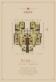 E1-E2二层