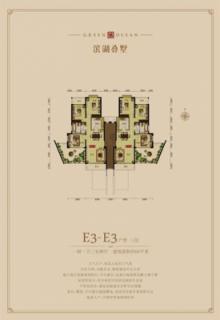 E3-E3户型三层