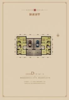 双拼别墅D户型