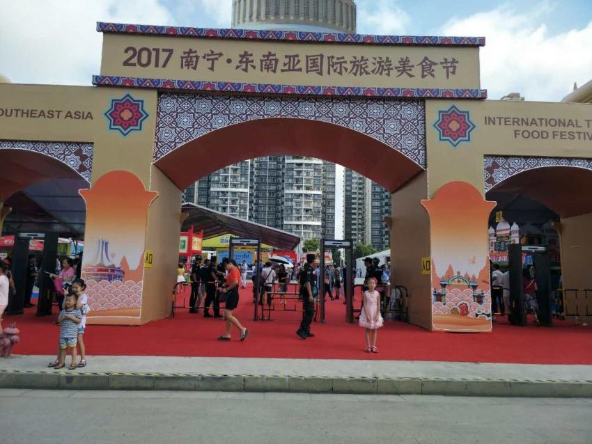 2017南宁·东南亚国际旅游美食节盛大开幕