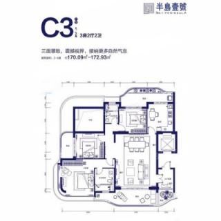 1#/2#C3户型
